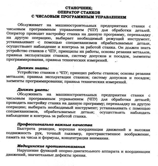 Должностная инструкция оператора станков чпу